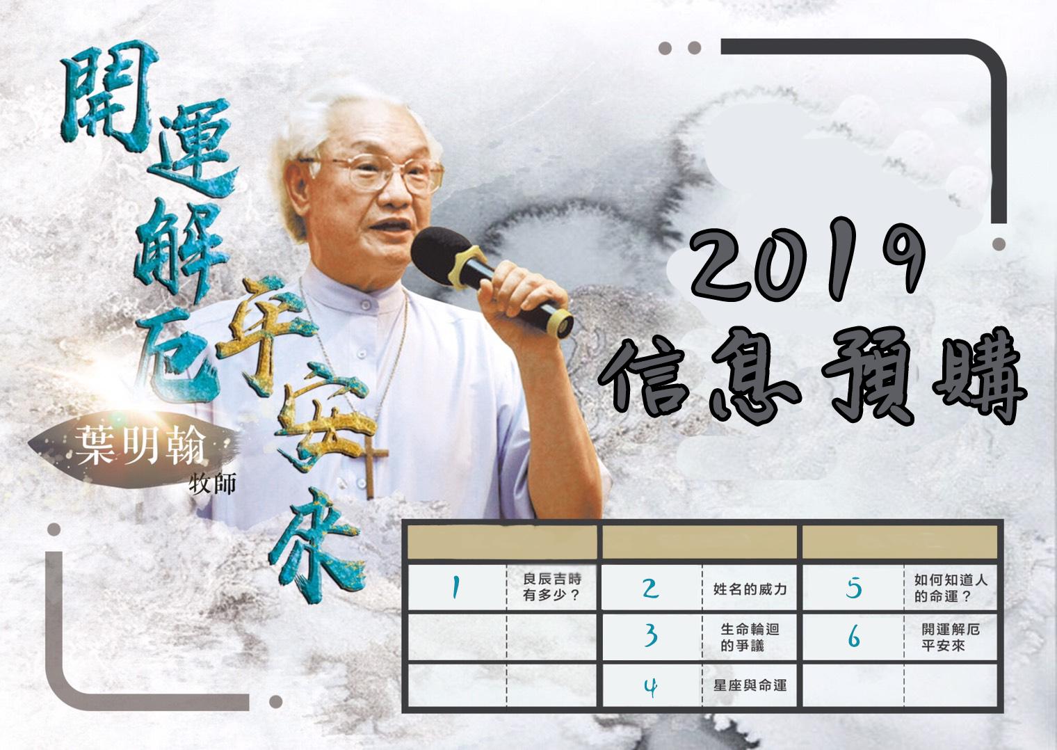 2019 開運解厄平安來|葉明翰牧師信息預購