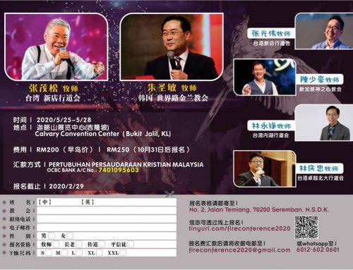 2020 西马(吉隆坡) 烈火特会