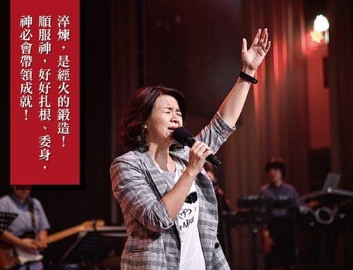 淬煉──神帶我在「新店行道會」成長!──新店行道會 執行牧師 張秋芩牧師