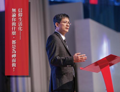 CEO主任牧師吳永成:「信仰生活化」,新的「火把」向前行──