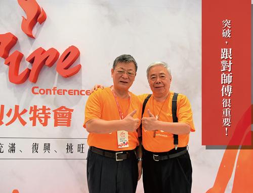 周湘雄牧師:點一把火到「嘉義活水教會」,那個關鍵人物、關鍵事