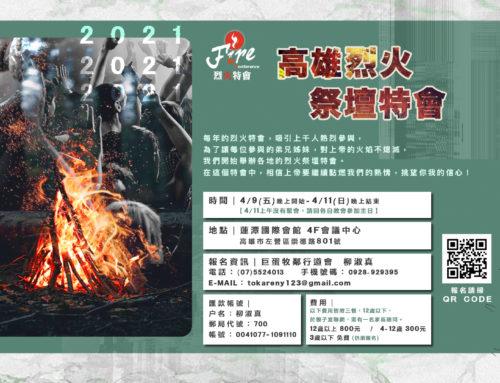 2021 高雄烈火祭壇特會